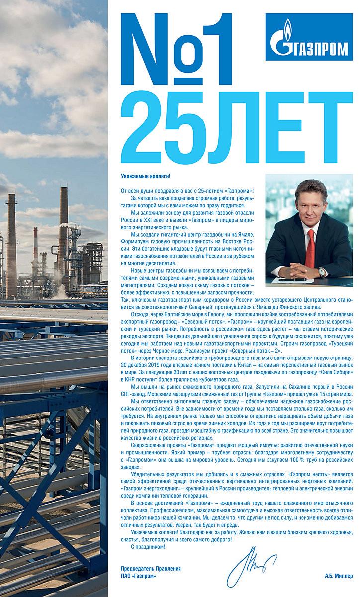 Газпрому - 25!
