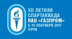 Спартакиада ПАО «Газпром» пройдет в Сочи  с 8 по 15 сентября 2017 года