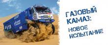 Газовый КАМАЗ нового поколения на ралли «Шёлковый путь»