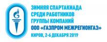 ЗИМНЯЯ СПАРТАКИАДА ООО «ГАЗПРОМ МЕЖРЕГИОНГАЗ» СТАРТУЕТ В КИРОВЕ