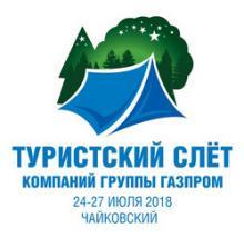 Турслёт компаний Группы «Газпром» в Чайковском